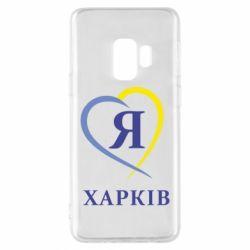 Чохол для Samsung S9 Я люблю Харків
