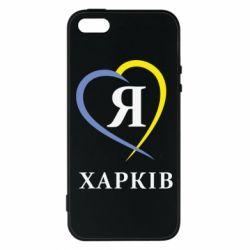 Чохол для iphone 5/5S/SE Я люблю Харків