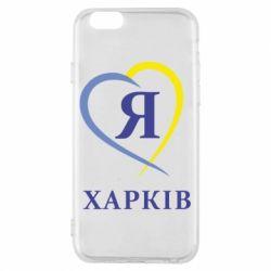 Чохол для iPhone 6/6S Я люблю Харків