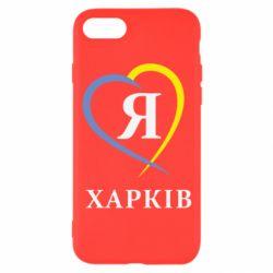 Чохол для iPhone 7 Я люблю Харків