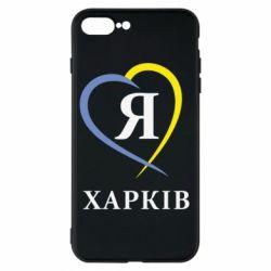 Чохол для iPhone 7 Plus Я люблю Харків