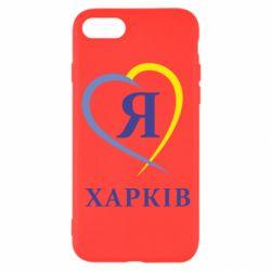 Чохол для iPhone 8 Я люблю Харків