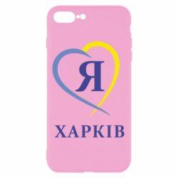 Чохол для iPhone 8 Plus Я люблю Харків