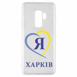 Чохол для Samsung S9+ Я люблю Харків