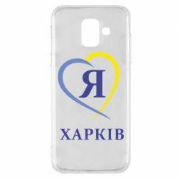 Чохол для Samsung A6 2018 Я люблю Харків