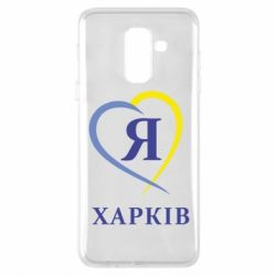 Чохол для Samsung A6+ 2018 Я люблю Харків