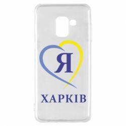 Чохол для Samsung A8 2018 Я люблю Харків