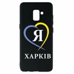 Чохол для Samsung A8+ 2018 Я люблю Харків