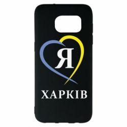 Чохол для Samsung S7 EDGE Я люблю Харків