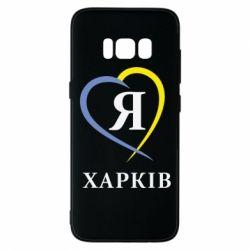 Чохол для Samsung S8 Я люблю Харків