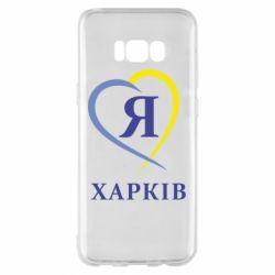 Чохол для Samsung S8+ Я люблю Харків