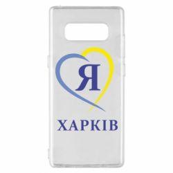 Чохол для Samsung Note 8 Я люблю Харків