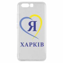 Чехол для Huawei P10 Я люблю Харків - FatLine