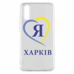 Чехол для Huawei P20 Я люблю Харків - FatLine