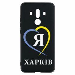 Чехол для Huawei Mate 10 Pro Я люблю Харків - FatLine