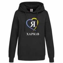 Толстовка жіноча Я люблю Харків