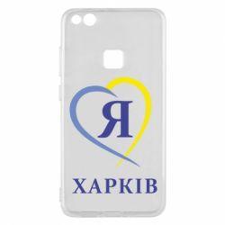 Чехол для Huawei P10 Lite Я люблю Харків - FatLine