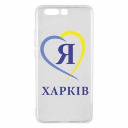 Чехол для Huawei P10 Plus Я люблю Харків - FatLine