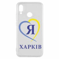 Чехол для Huawei P20 Lite Я люблю Харків - FatLine