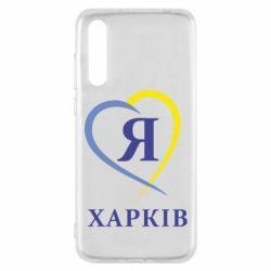 Чехол для Huawei P20 Pro Я люблю Харків - FatLine