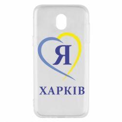 Чохол для Samsung J5 2017 Я люблю Харків