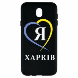 Чохол для Samsung J7 2017 Я люблю Харків