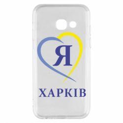 Чохол для Samsung A3 2017 Я люблю Харків