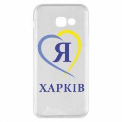 Чохол для Samsung A5 2017 Я люблю Харків
