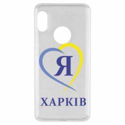 Чехол для Xiaomi Redmi Note 5 Я люблю Харків - FatLine