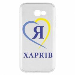 Чохол для Samsung A7 2017 Я люблю Харків