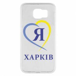 Чохол для Samsung S6 Я люблю Харків