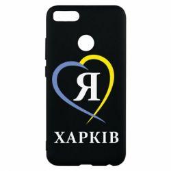 Чохол для Xiaomi Mi A1 Я люблю Харків