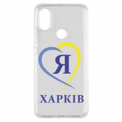 Чехол для Xiaomi Mi A2 Я люблю Харків - FatLine