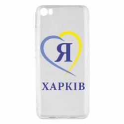 Чехол для Xiaomi Xiaomi Mi5/Mi5 Pro Я люблю Харків - FatLine