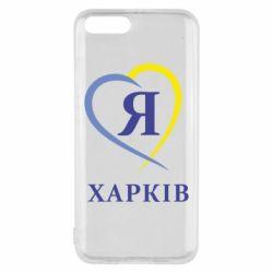 Чехол для Xiaomi Mi6 Я люблю Харків - FatLine
