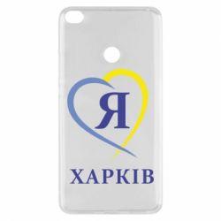 Чехол для Xiaomi Mi Max 2 Я люблю Харків - FatLine