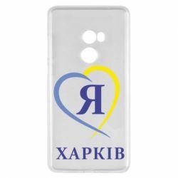 Чехол для Xiaomi Mi Mix 2 Я люблю Харків - FatLine