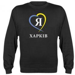 Реглан (свитшот) Я люблю Харків - FatLine