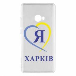 Чехол для Xiaomi Mi Note 2 Я люблю Харків - FatLine
