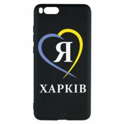 Чехол для Xiaomi Mi Note 3 Я люблю Харків - FatLine