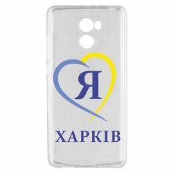 Чехол для Xiaomi Redmi 4 Я люблю Харків - FatLine