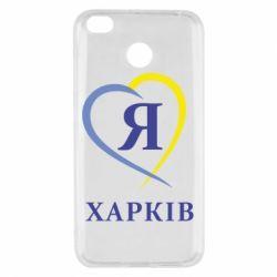 Чехол для Xiaomi Redmi 4x Я люблю Харків - FatLine
