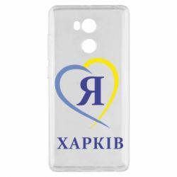 Чехол для Xiaomi Redmi 4 Pro/Prime Я люблю Харків - FatLine