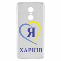 Чехол для Xiaomi Redmi 5 Я люблю Харків - FatLine
