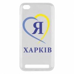 Чехол для Xiaomi Redmi 5a Я люблю Харків - FatLine