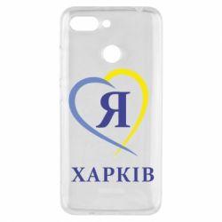 Чехол для Xiaomi Redmi 6 Я люблю Харків - FatLine