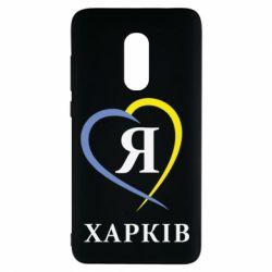 Чехол для Xiaomi Redmi Note 4 Я люблю Харків - FatLine