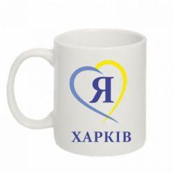 Кружка 320ml Я люблю Харків - FatLine
