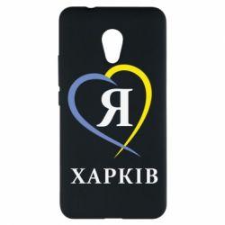 Чехол для Meizu M5s Я люблю Харків - FatLine