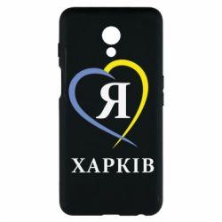 Чехол для Meizu M6s Я люблю Харків - FatLine